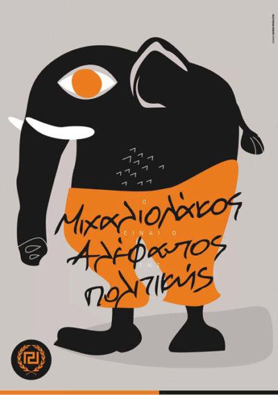 Miachaloliakos poster