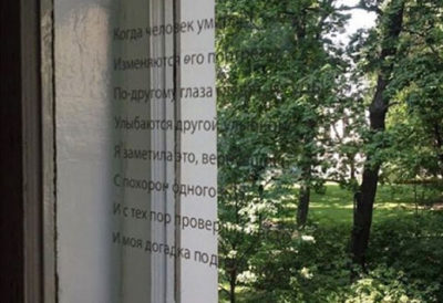 A view from the Anna Akhmatova Literary and Memorial Museum.