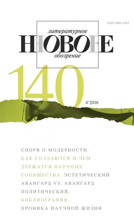 nlo cover 140 2016