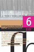 neprikosnovennij zapas (nz) cover 110 2016