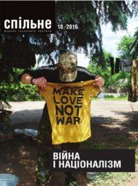 spilne cover 10 2016