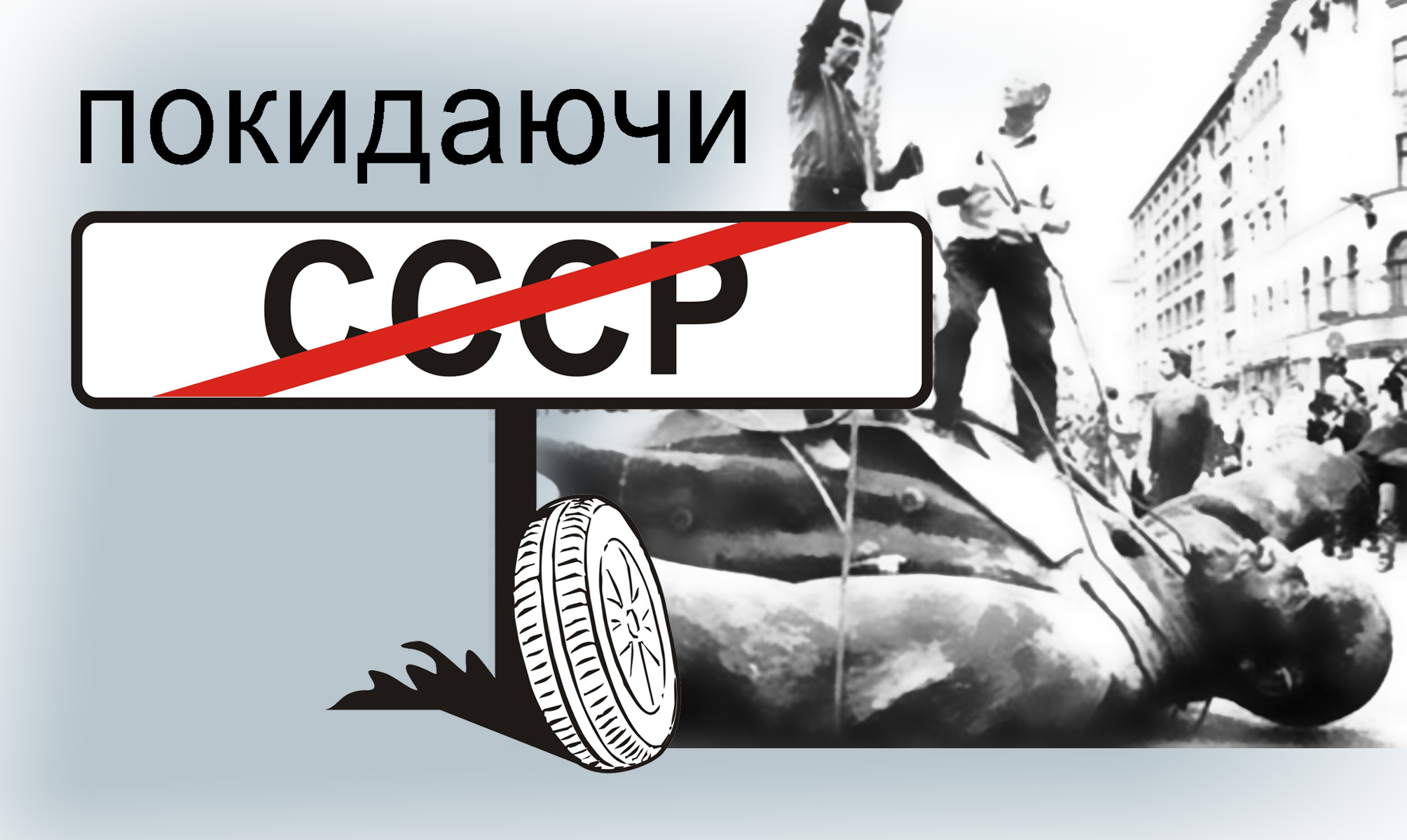 The making and unmaking of revolutions eurozine leaving the ussr a fallen lenin statue with a sign against which a car tire leans as a symbol of the maidan decommunization material provided by the biocorpaavc Choice Image