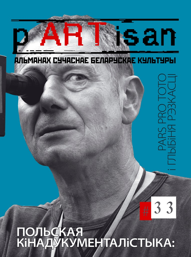 Cover of pARTisan