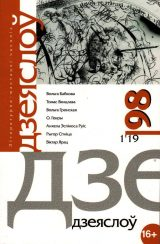 Cover of Dziejaslou