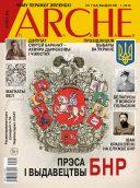 Cover of Arche
