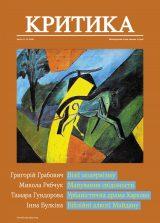 Cover of Krytyka