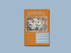 Cover for: Caretaking over breadwinning